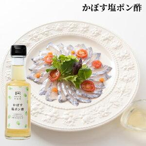 大分県産 さっぱり かぼす塩ポン酢 150ml 沖縄の海水塩使用 国東半島かね松 安永醸造