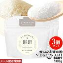 5%還元 VEGIMARI(ベジマリ) for BABY 無添加 炊いたお米の粉(米粉) 100g×3袋セット 村ネットワーク【ゆうパケット送…