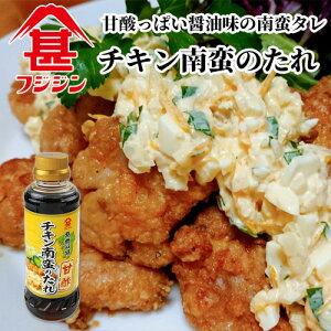 5%還元 富士甚醤油 フジジン チキン南蛮のたれ 260ml 甘酢しょうゆ味【お歳暮ギフトクーポン】