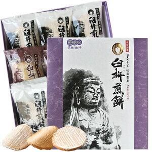 5%還元 後藤製菓 大分銘菓 臼杵煎餅 詰合せ(黒糖・曲・平) 27枚【お歳暮ギフトクーポン】