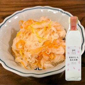 【限定30%OFFクーポン】酢飯や酢の物が簡単に! 昆布だし入 あわせ酢 300ml 国東半島かね松 安永醸造