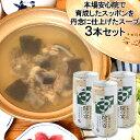 5%還元 スッポンスープ 缶入り 190g×3 本家活宝 安心院亭【送料無料】【バレンタインクーポン】
