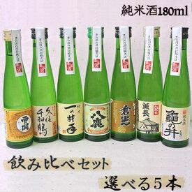 大分の清酒 飲み比べセット 選べる5本 180ml×5本