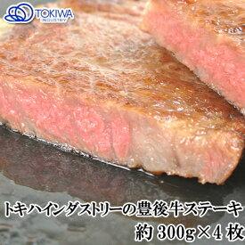 A5等級 超厚切りサーロインステーキ約2.5cm和牛日本一の大分県 おおいた和牛 約300g 4枚セット 豊後牛【送料無料】【父の日ギフトクーポン】