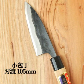 【先着クーポン20%OFF】刀匠が丹精込めて仕上げた 切れ味抜群 小包丁 刃渡105mm 河野刃物 【送料込】