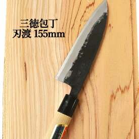 【先着クーポン20%OFF】刀匠が丹精込めて仕上げた 切れ味抜群 三徳包丁 刃渡155mm 河野刃物 【送料込】