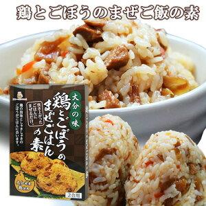 5%還元 大分県産の鶏肉使用 鶏とごぼうのまぜご飯の素 2合用(160g) 時短 HellCompany ヘルカンパニー【新生活応援クーポン】