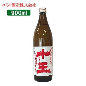十王 麦焼酎 20度 900ml みろく酒造