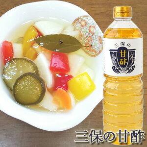 【たっぷりおまけ付き】口コミで広がり続けている甘酢 三保の甘酢 1L 三保醤油 ピクルスやちらし寿司に