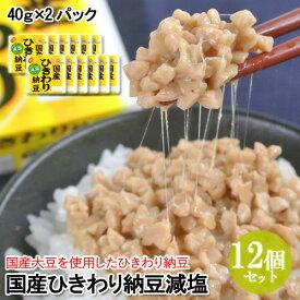 5%還元 減塩タレ 国産ひきわり納豆 減塩(40g×2) 12個セット 塩分が気になる ニ豊フーズ【送料無料】