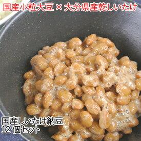 5%還元 大分県産乾椎茸使用 国産しいたけ納豆(40g×3) 12個セット 餡タレ 小粒大豆 ニ豊フーズ 【送料無料】