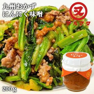 【スーパーSALE限定価格】5%還元 大分県産 にんにくみそ 200g おかず味噌 九州醤油 マルマタ醤油【お歳暮ギフトクーポン】
