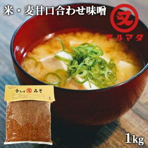 【たっぷりおまけ付き】大分県産 合わせみそ(米・麦) 1kg 九州味噌 甘口 マルマタ醤油