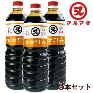 5%還元 濃口醤油 甘口さしみ 1L×3本セット 九州醤油 刺身しょうゆ マルマタ醤油【送料無料】