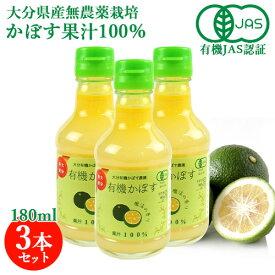 [クーポン併用で40%OFF]有機JAS認証 有機栽培かぼす果汁100% 180ml×3本セット 大分有機かぼす農園BFクーポン
