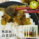 九州産高菜使用 無添加高菜漬 160g×3個セット 純正100%ウコン 契約栽培農家 HACCP認定 若山食品