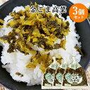 九州産高菜使用 金ごま高菜 150g×3個セット 純正100%ウコン 契約栽培農家 HACCP認定 若山食品
