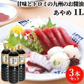 [限定20%OFFクーポン]うす塩さしみ醤油 あやめ 1L×3 まるはら醤油【送料無料】