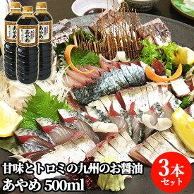 [限定20%OFFクーポン]うす塩さしみ醤油 あやめ 500ml×3 まるはら醤油【送料無料】