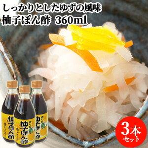 5%還元 まるはら醤油 柚子ぽん酢 360ml×3【送料無料】【お歳暮ギフトクーポン】