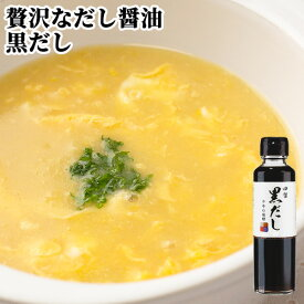 [限定20%OFFクーポン]贅沢なダシしょうゆ 黒だし まるはら醤油 150ml