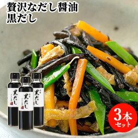 [限定20%OFFクーポン]3個セット 贅沢なダシしょうゆ 黒だし 150ml まるはら醤油【送料無料】