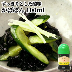 [お盆期間も営業中]大分県産ぼす果汁使用 かぼぽん 100ml 鮎魚醤 まるはら醤油