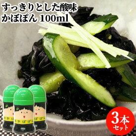 [限定20%OFFクーポン]大分県産ぼす果汁使用 かぼぽん 100ml×3 鮎魚醤 まるはら醤油【送料無料】