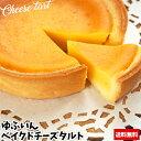 ベイクドチーズタルトケーキ 1個入り クリームチーズ カマンベールチーズ フードスタッフ【送料無料】【味覚の秋フェ…