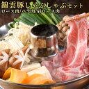 5%還元 大分県産ブランド豚 お米育ちの錦雲豚 しゃぶしゃぶ肉セット (ロース肉 400g/バラ肉 400g/肩ロース肉200g) 肉…