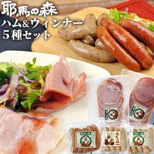 熟成豚モモ肉使用ウインナー3種(あらびき 220g/パセリ 220g/バジル&ペッパー 220g)& 選りすぐりの豚肉を使用した スモークハム2種(ロースハム 100g/ボンレスハム 100g) 詰め合わせセット おつまみ