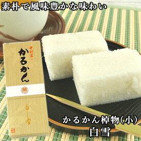 5%還元 100%国産素材 かるかん棹物(小) 白雪 無添加のお菓子 かるかん堂中村家