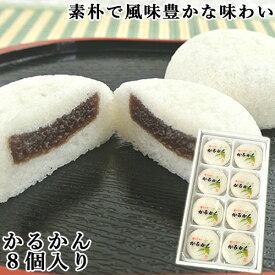 5%還元 100%国産素材 かるかん饅頭 8個入 無添加のお菓子 かるかん堂中村家