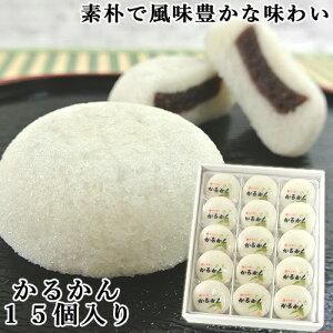 【たっぷりプレゼント付き】100%国産素材 かるかん饅頭 15個入 無添加のお菓子 かるかん堂中村家