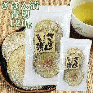 ざぼん漬 青切 150g 三協製菓