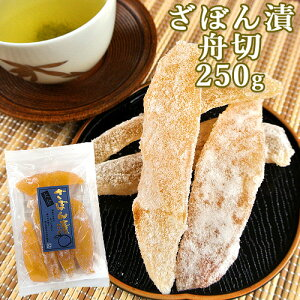 5%還元 ざぼん特有のほんのりした苦味と、砂糖の甘み ざぼん漬 舟切 250g 三協製菓【ホワイトデークーポン】