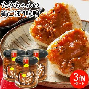 5%還元 鶏肉とごぼうに自家製のゆずこしょう 鶏ごぼう味噌 120g×3 森食品【送料無料】【新生活応援クーポン】