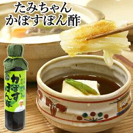 [お盆期間も営業中]酸味のきいたキリっとした味 かぼすぽん酢 200ml 森食品