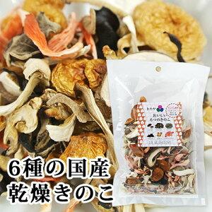 【たっぷりおまけ付き】全て国産の乾燥キノコ おいしい6つのきのこ(椎茸・平茸・とき色平茸・舞茸・きくらげ・なめこ) 17g 嬉多家