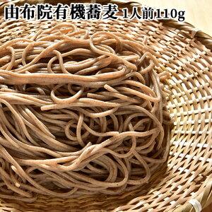 【限定30%OFFクーポン】由布院有機栽培玄蕎麦使用 生そば1人前 (麺110g×1/そばつゆ25g×1) 由布製麺