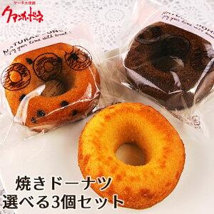 【たっぷりおまけ付き】ヘルシードーナツ 焼きドーナツBOX 選べる3個セット (プレーン・チョコ・抹茶・苺・生姜) 油で揚げてない 個包装 ケーキ大使館クアンカ・ドーネ
