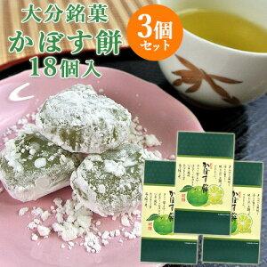 大分銘菓 かぼす餅 18個入×3個セット 三協製菓【送料無料】