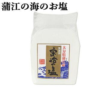 [2/20限定ポイント5倍]5%還元 佐伯市 蒲江の海の塩 宗治の塩 1kg【ホワイトデークーポン】