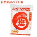 5%還元 佐伯 米水津の塩 なずなの塩 天日塩 1kg【バレンタインクーポン】