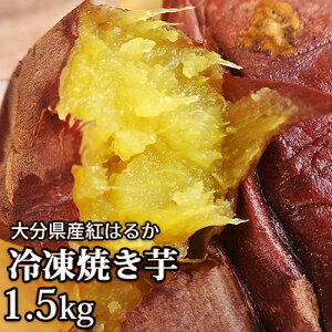 大分県産 紅はるか 八菜の冷凍焼き芋 1.5kg(約10本前後) ギフト箱入り スイーツ 焼いもアイス クールフーズHANA【送料無料】
