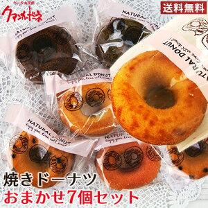 【たっぷりおまけ付き】ヘルシードーナツ 焼きドーナツBOX おまかせ7個セット(プレーン・チョコ・抹茶・苺・生姜)油で揚げてない 個包装 ケーキ大使館クアンカ・ドーネ【送料無料】