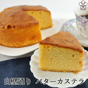 バターの香るしっとりカステラ 白壁通り バターカステラ 約14cm ケーキ お土産 プレゼント ファミリーサイズ お菓子のうめだ
