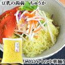 5%還元 豆乳の蒟蒻 ちゅうか 200g クマガエ 豆乳こんにゃく(中華麺)