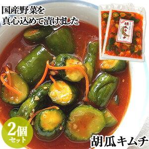 【たっぷりプレゼント付き】国産野菜 胡瓜キムチ 250g×2 別府漬物 真心込めて漬けました【送料無料】