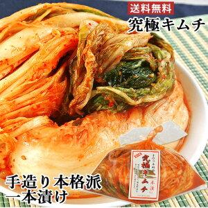 【たっぷりおまけ付き】国産野菜 究極キムチ 1000g(1kg) 別府漬物 真心込めて漬けました【送料無料】